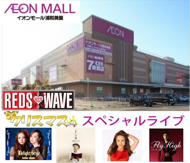 イオンモール浦和美園 REDS WAVE Presents クリスマススペシャルライブ