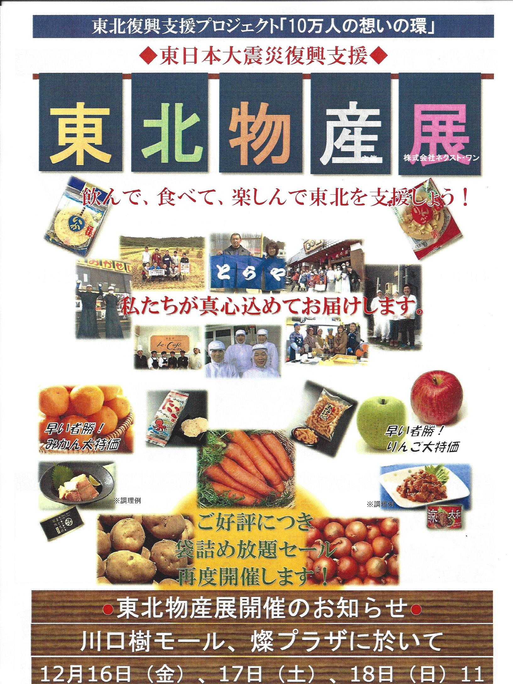 東北物産展:12/16~18開催