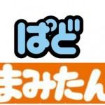 ロゴ_ぱど_まみたん