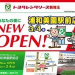 美園オープン_トヨタレンタリース新埼玉