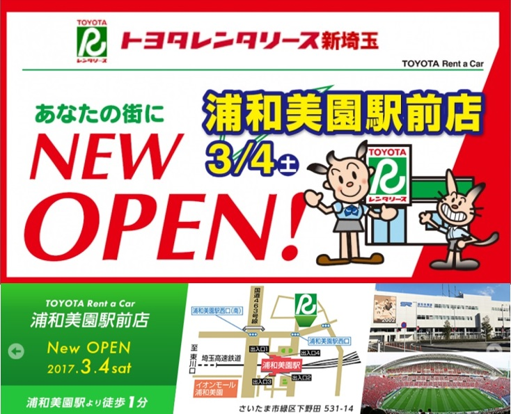 浦和美園駅前店がオープン!