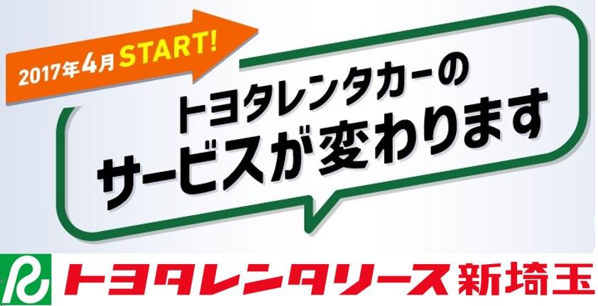 トヨタレンタリース新埼玉