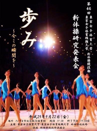 9/22無料ご招待!新体操「歩み~今この瞬間を~」