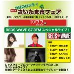 171006_misono_btm_redswave-01